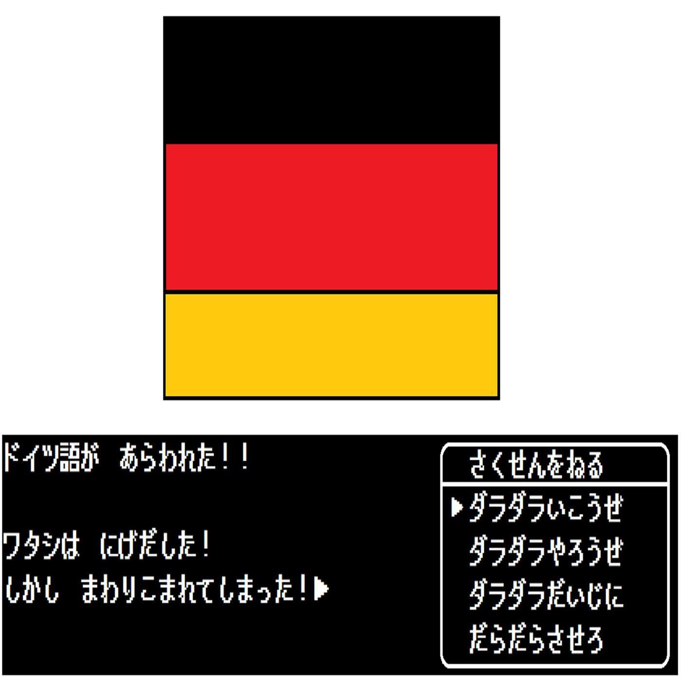 語 ein ドイツ